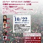 10/22夜・東京トリニティコールを迎えて(NPO共催公演)