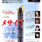 12/13 ヘンデル『メサイア』ルーテル東京教会 (新大久保)