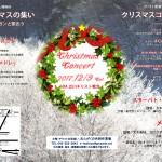 2017.12.9 クリスマスコンサート メサイア等(SDA立川教会)