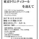 (10/22夜公演・再演奏会)東京トリニティコールを迎えて(入場無料)