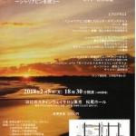 2.5松尾ホール 第4回 渡部智也バス・リサイタル  ~シャリアピンを歌う~