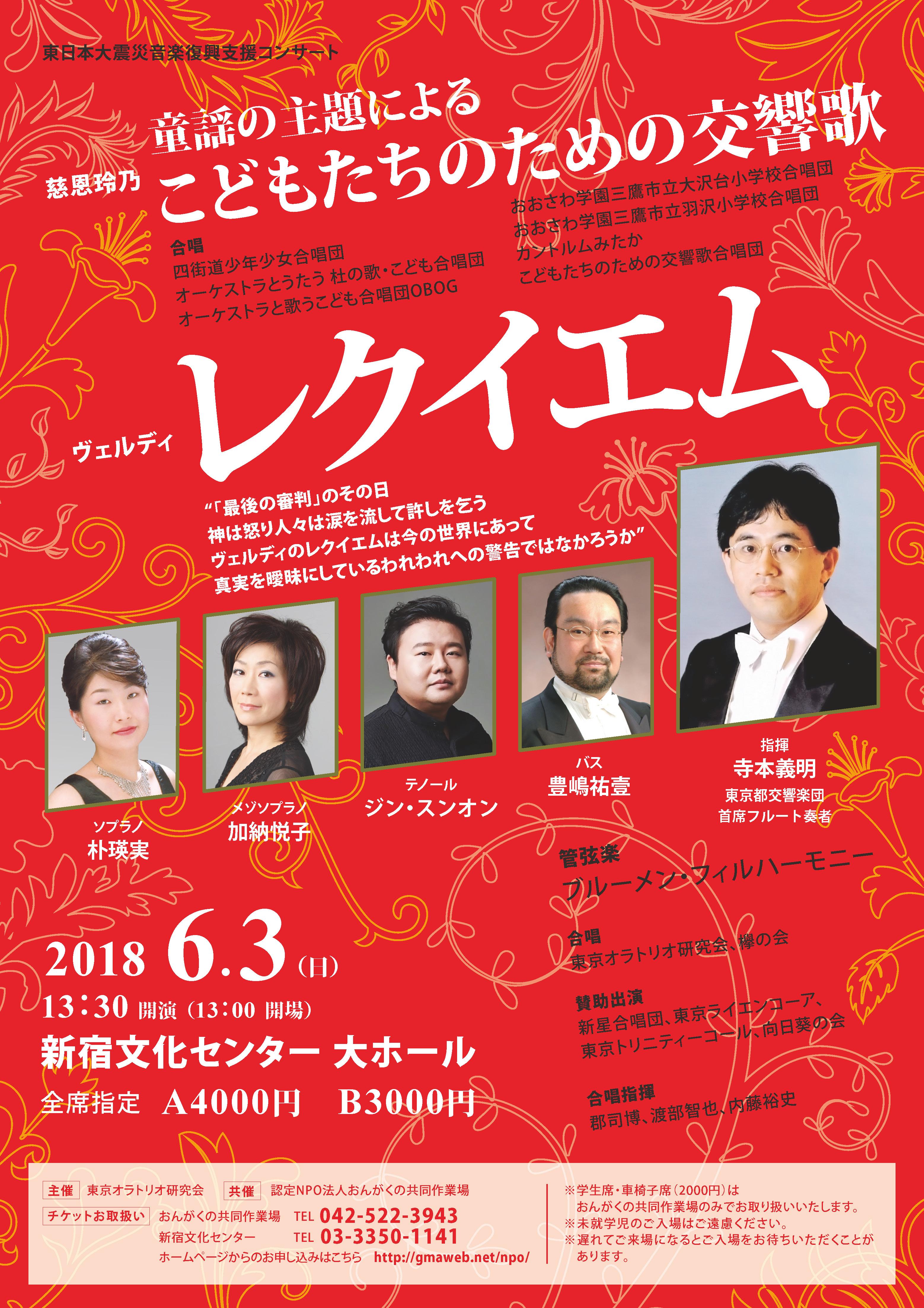 6/3新宿文化センター公演チラシ(PDF)