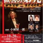 フレッシュ名曲コンサート 小林研一郎指揮/日本フィルハーモニー交響 楽団「歓喜の第九」