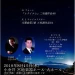 熊本復興応援チャリティーコンサート