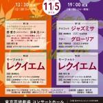 東日本大震災 大船渡復興支援ベネフィットコンサート ウィークデー昼のコンサート/夜のコンサート