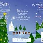 クリスマスコンサート 英語による『メサイア』等(SDA立川教会)