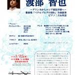 カンマーザールサロンコンサート 渡部 智也第5回バス・リサイタル