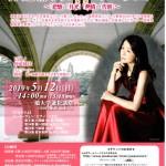 第33回 くにたち兼松講堂 音楽の森コンサート『仲道郁代のベートーヴェン』