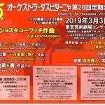 オーケストラ・ダスビダーニャ第26回定期演奏会