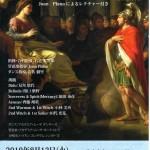 8.13 ヘンリー・パーセル  〜ディドとエネアス〜(演奏会形式)