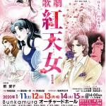 日本オペラ協会公演「紅天女」新作初演
