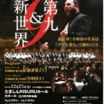 キエフ国立フィルハーモニー交響楽団「新世界と第九」