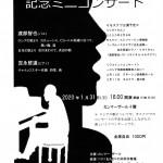 渡部智也/2020年モスクワ公演記念ミニコンサート