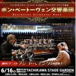 ボン・ベートーヴェン交響楽団 歓喜の歌「第九」