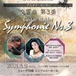 マーラー:交響曲第3番(マーラー祝祭オーケストラ第18回定期演奏会)