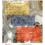 東京オラトリオ研究会フレンドリーコンサート ~オーケストラと合唱のコラボレーション~(同日3公演)