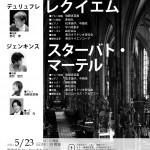 東京オラトリオ研究会試演会 デュリュフレ『レクイエム』&ジェンキンス『スターバト・マーテル』
