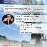 おんがくの共同作業場 東日本大震災10年メモリアルコンサート ジェンキンス『スターバト・マーテル』、日歌 他