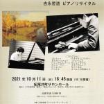 吉永哲道ピアノリサイタル ピアノは歌う 〜音楽の宝石箱から〜