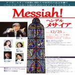 ペシャワール会支援コンサート/ヘンデル「メサイア」